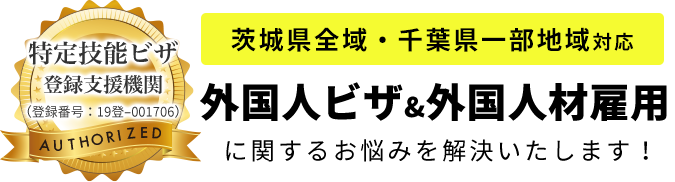 茨城県でビザ申請なら茨城県外国人ビザ・外国人材雇用サポートセンター